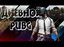 ДНЕВНОЙ ПУБГ ● PlayerUnknown's Battlegrounds● пубг ● пабг ● пабджи