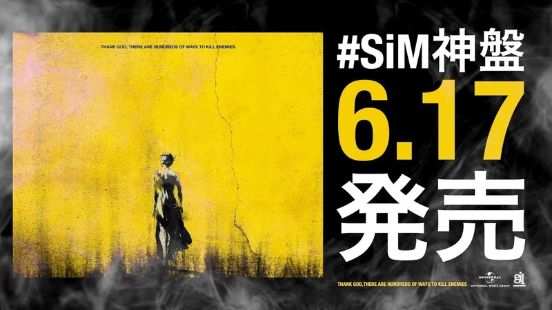 """SiM 5th Full Album """"THANK GOD THERE ARE HUNDREDS OF WAYS TO KiLL ENEMiES"""" TV SPOT 15sec"""