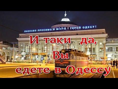 И таки да вы едете в Одессу Потому что Одесса Lifestyle образ и стиль жизни
