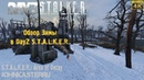 ОБЗОР ЗИМЫ В S.T.A.L.K.E.R.: Area of Decay ☢ DayZ S.T.A.L.K.E.R. [4k]