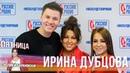 Ирина Дубцова в Вечернем шоу с Юлией Барановской