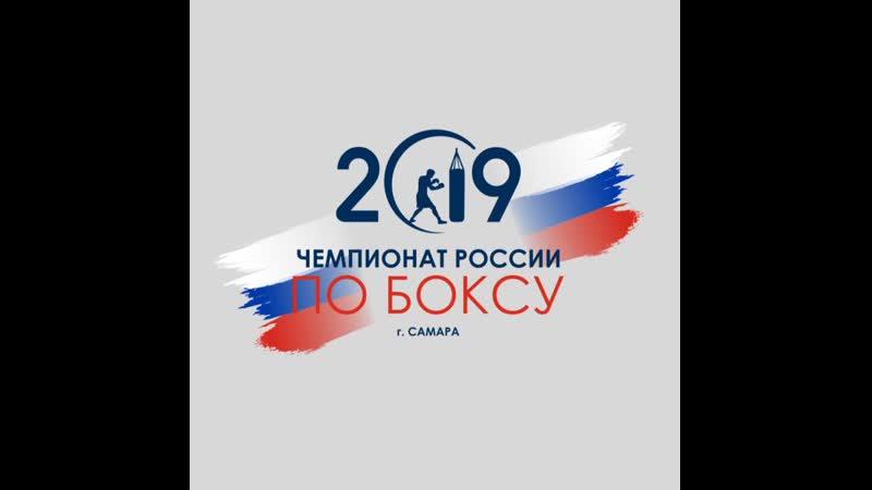 Чемпионат России по боксу среди мужчин 2019 Самара День 4 Дневная сессия Ринг А