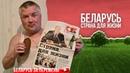 Беларусь за перемены. Выборы 2020. Свободу Сергею Тихановскому