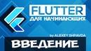Flutter уроки для начинающих 0 - Введение в курс