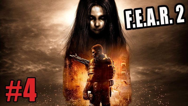 4 [F.E.A.R. 2] - уже совсем близко... | Horror 👻