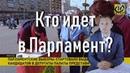 Тунеядцы, болтуны, пенсионеры и мужчины по вызову идут в Парламент Беларуси