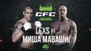LEXS vs Миша Маваши(Вызов на бой в GFC )