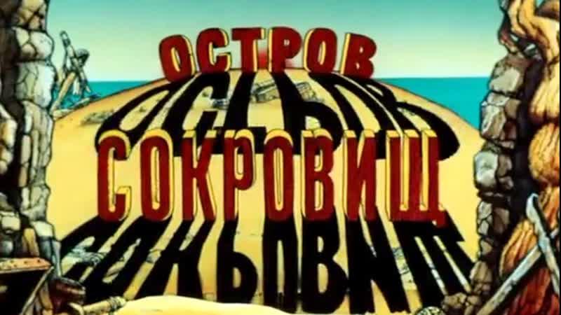 Мультфильм Остров сокровищ_1988 (музыкальный, приключения).