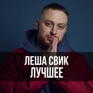 Леша Свик: Лучшее
