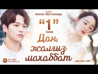 1-блм Дан, жалыз махаббат / Dan, Only Love kaz_sub