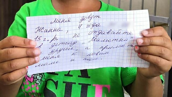 Россиянка оставила маленькую дочь в кафе с запиской примите меня к новым маме и папе Новость пришла к нам из Белореченска. Местная жительница пришла с 4-летней дочерью в пиццерию и оставила ее