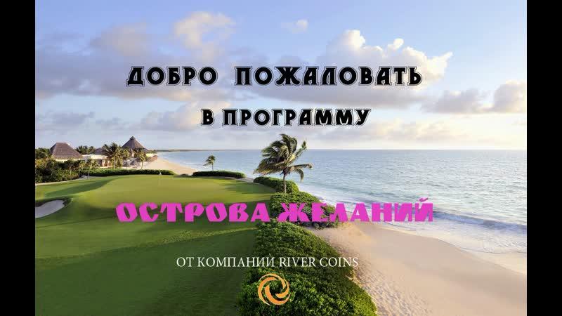 Приглашаю зарабатывать в официально зарегистрированной компании River Coins