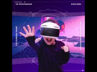 VR и блокчейн в Ростелеком Лицее