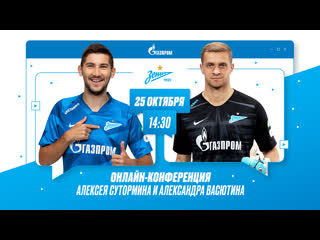 Онлайн-конференция Алексея Сутормина и Александра Васютина