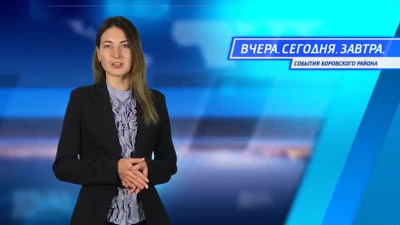 Боровский район вчера, сегодня, завтра Выпуск 43