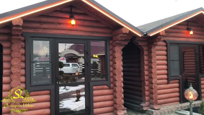 Зимние домики Ресторан Шейх