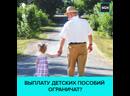 Работающих матерей возмутило предложение Минтруда об ограничении детских пособий — Москва 24