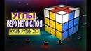 углы верхнего слоя как собрать кубик Рубика 3х3 ПРОСТОЙ СПОСОБ (Урок 4)