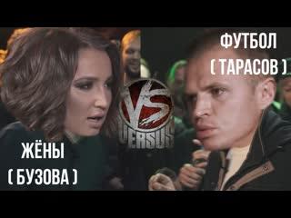 CSBSVNNQ Music - VERSUS - ФУТБОЛ (Тарасов) VS ЖЕНЫ (Бузова)