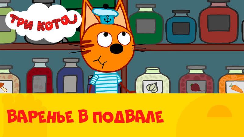Три кота на CTC Kids 1 сезон 5 серия