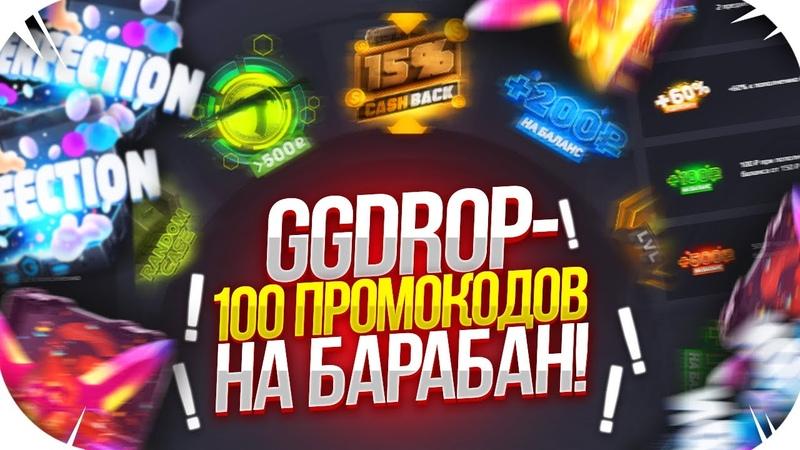GGDROP - 100 ПРОМОКОДОВ НА БАРАБАН | СЕКРЕТНЫЕ ПРОМОКОДЫ НА БАРАБАН ГГ ДРОП! КС ГО