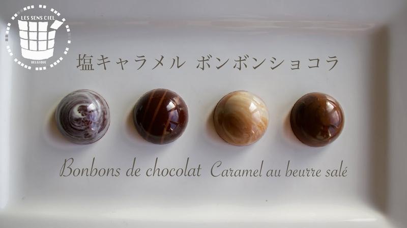 ✴︎塩キャラメル ボンボンショコラの作り方12521;ッピング✴︎ホワイト