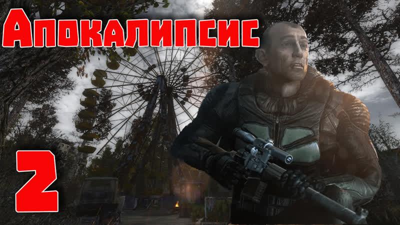 S.T.A.L.K.E.R. Апокалипсис оружейка из ОП2.1 ч.2
