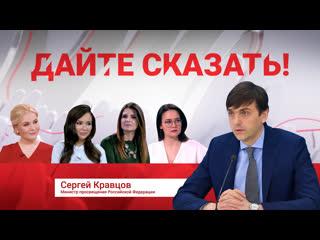"""""""Дайте сказать!"""" Сергей Кравцов. Как будут сдавать ЕГЭ этим летом"""