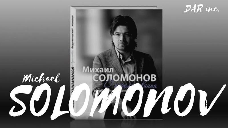 Михаил Соломонов 2 часть Про Инструменты Для Эндо Кальций и Особенности Своего Приема