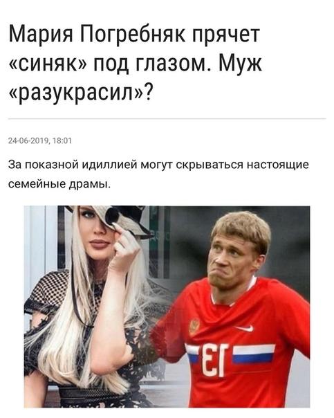 А вы верите журналистам или Марии Погребняк