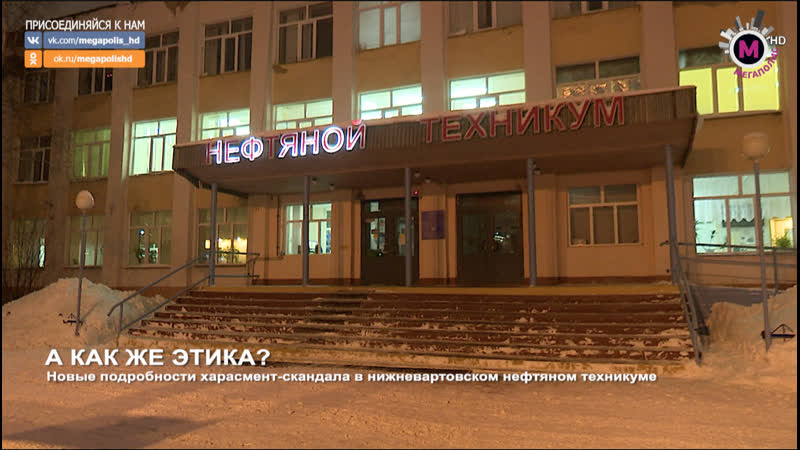 Мегаполис А как же этика Нижневартовск