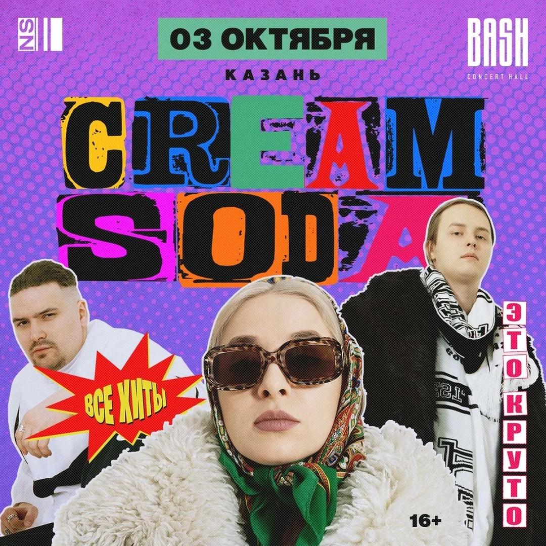 Афиша Москва CREAM SODA / 3.10 / КАЗАНЬ