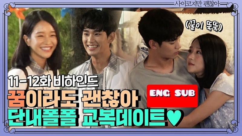 ENG SUB It's Okay to Not be Okay Behind the scenes Ep 11 12