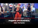 🅰️ Ева Польна - Ундина (Русалочка) LIVE @ Авторадио