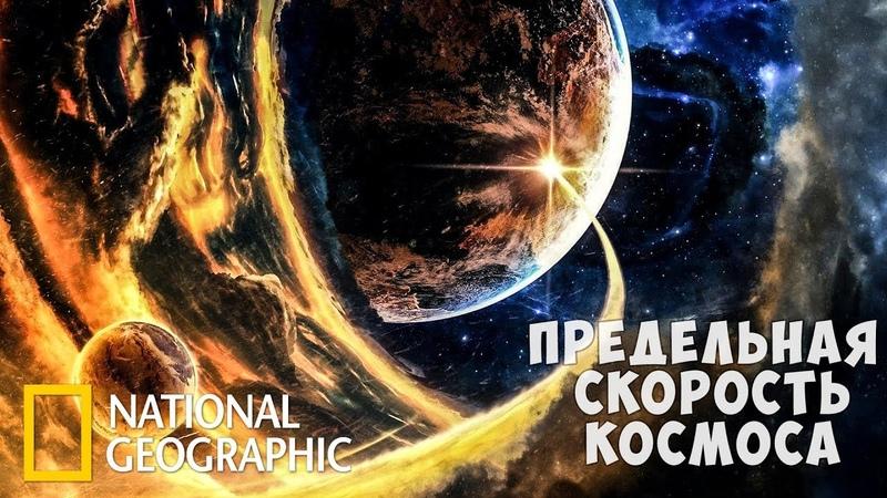 Космические скорости Известная Вселенная National Geographic