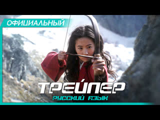 Мулан (2020) Русский тизер-трейлер HD | Mulan | Лю Ифэй, Джет Ли, Донни Йен, Ма Ци
