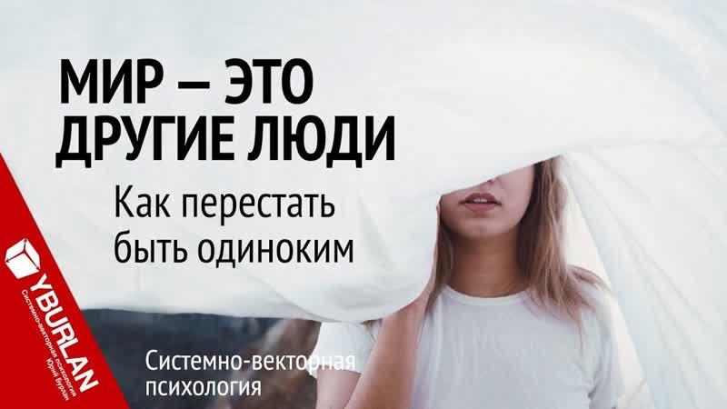 Мир это другие люди Как перестать быть одиноким Системно векторная психология Юрий Бурлан