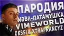 Мэвл Холодок VIMEWORLD ПАРОДИЯ Okssi xtrafrancyz