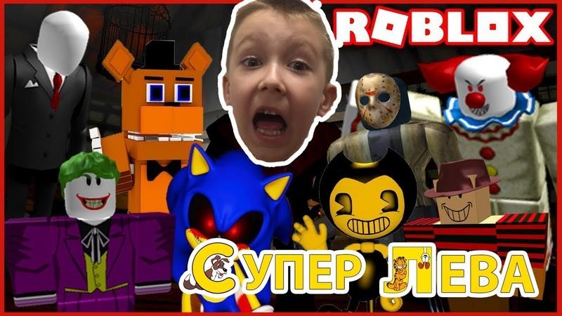 Супер Лева и Папа играют в Страшный лифт Roblox. СТРАШНО!