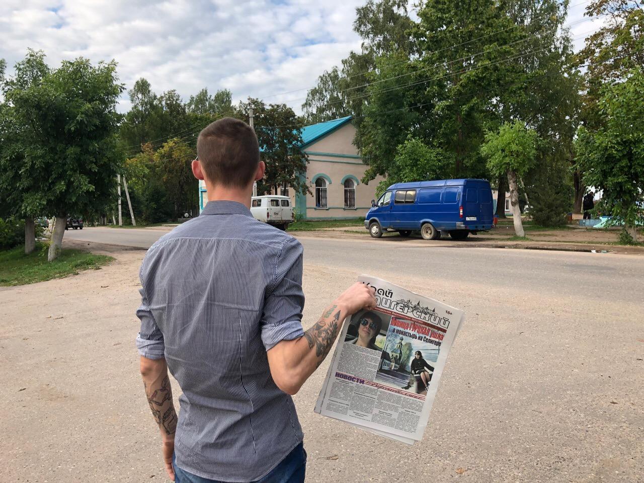 Газета КРАЙ СЕЛИГЕРСКИЙ сегодня появилась в Пено