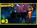 Borderlands 3 В поисках нового хранилища 3