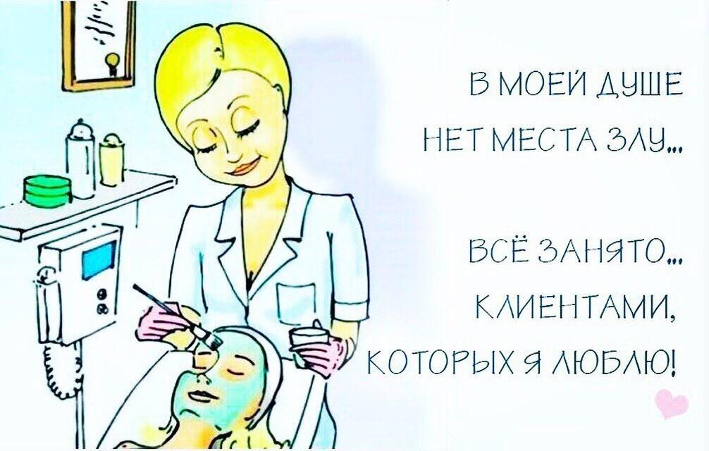 Прикольные картинки с надписями про косметологов, поздравление
