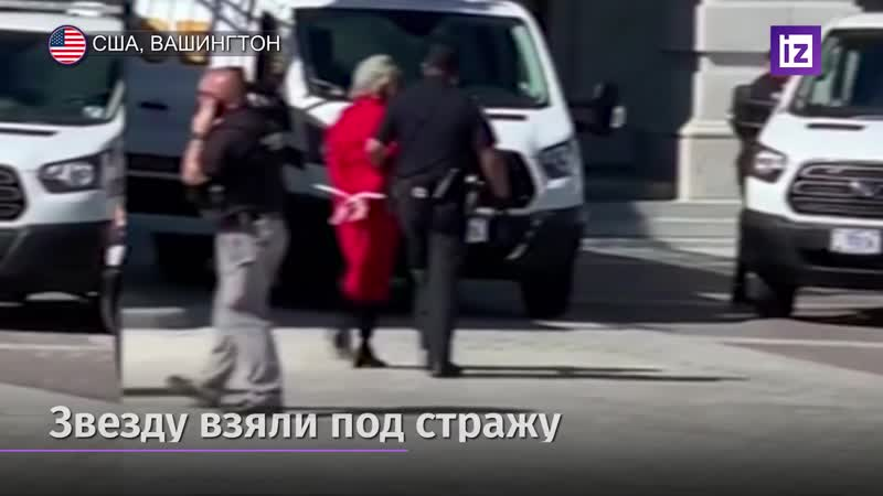 Арест Джейн Фонды