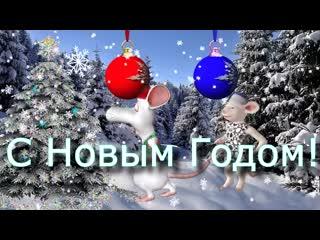 2020 С наступающим НОВЫМ ГОДОМ! Поздравление на Новый Год! Красивая Видео откр