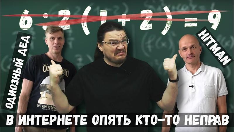 Одиозный дед и Hitman 6 2 1 2 =1 В интернете опять кто то неправ 003 Борис Трушин