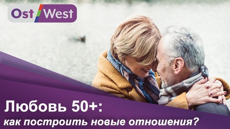 Про любовь и секс у пожилых 50 как строить отношения в возрасте Сайты знакомств Страна и люди