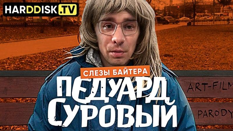 Эдуард Суровый Слёзы Брайтена deepfake film parody