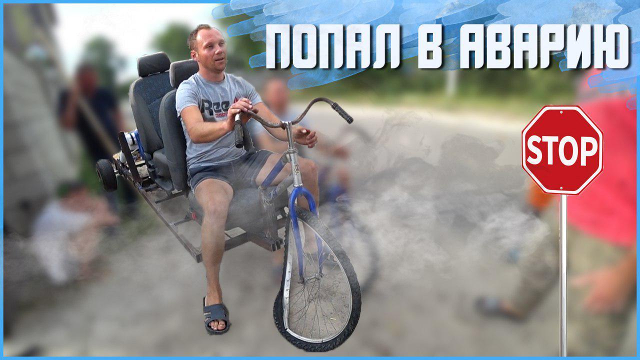 Электрокар из велосипеда ( скутера ) машиних сидушек, и картинга.