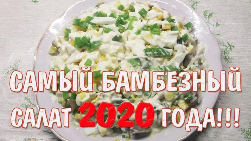 УДИВЛЯЕМ ВСЕХ НОВЫМ САЛАТОМ Cалат с маринованными грибами ваша фишка в 2020 году