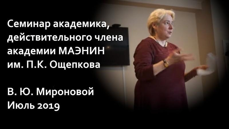 Семинар Академика В. Ю. Мироновой. Краснодар, 2019 год